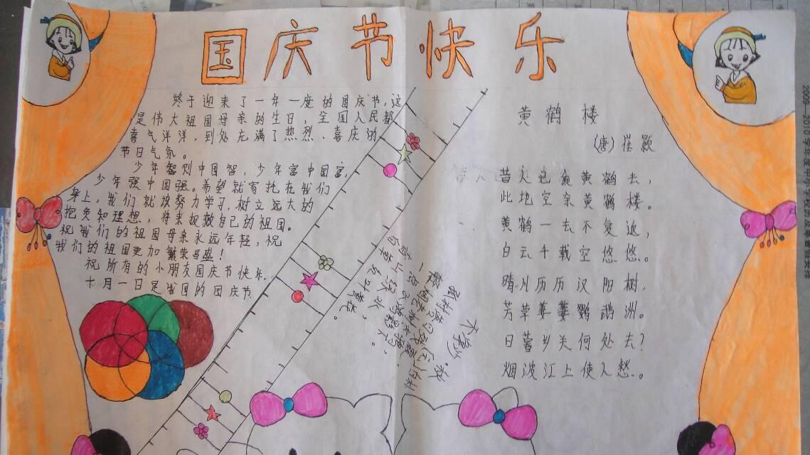 我校举办迎国庆手抄报展 -政庄小学图片
