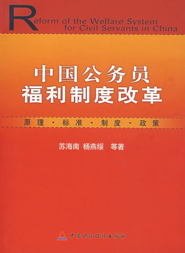 公务员面试 中国梦