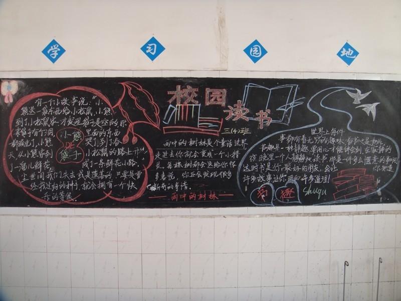 民族魂中国梦手抄报; 中国梦为主题的班会图片分享; 城关完小以各种