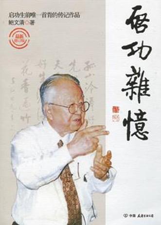 曾祖父有一门生,名叫陈云浩
