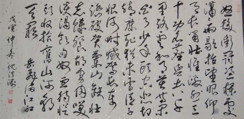 岳飞满江红书法欣赏图片大全 传统书法四尺横幅 岳飞.