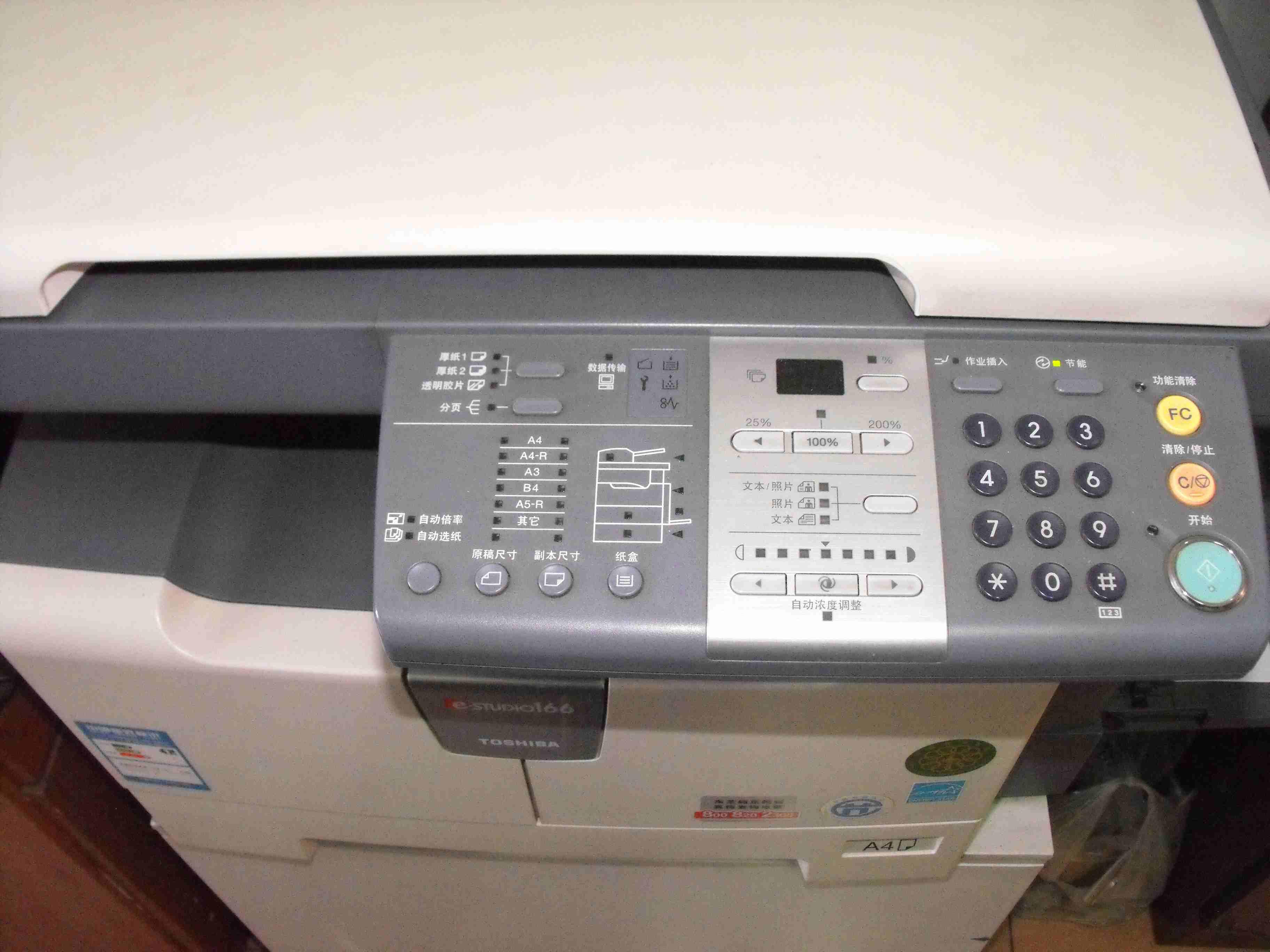如何把传真机连接电脑变成打印机