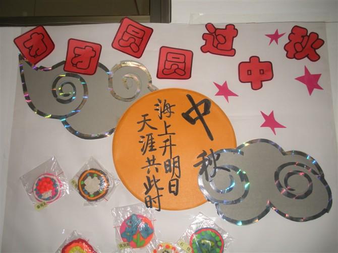 还让孩子体会了自己动手制作月饼的乐趣,在接幼儿的时间也引来了家长