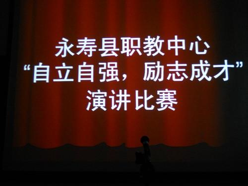 自立自强,励志成才 演讲比赛 -永寿县职业教育中心