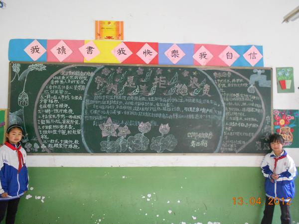 主题班会黑板报边框粉笔