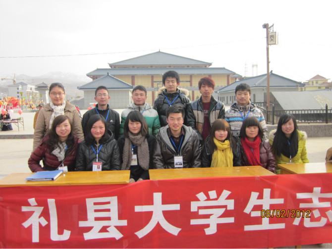 礼县大学生志愿者协会
