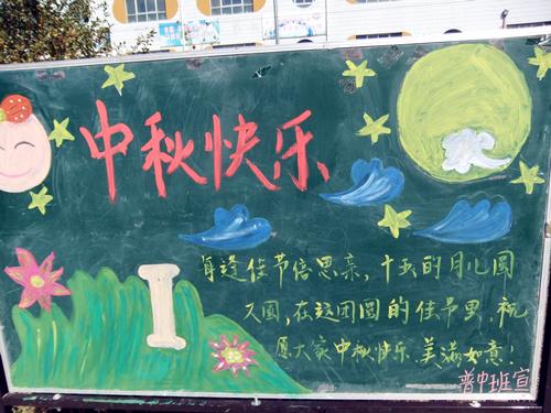 中秋节手抄报幼儿园可爱