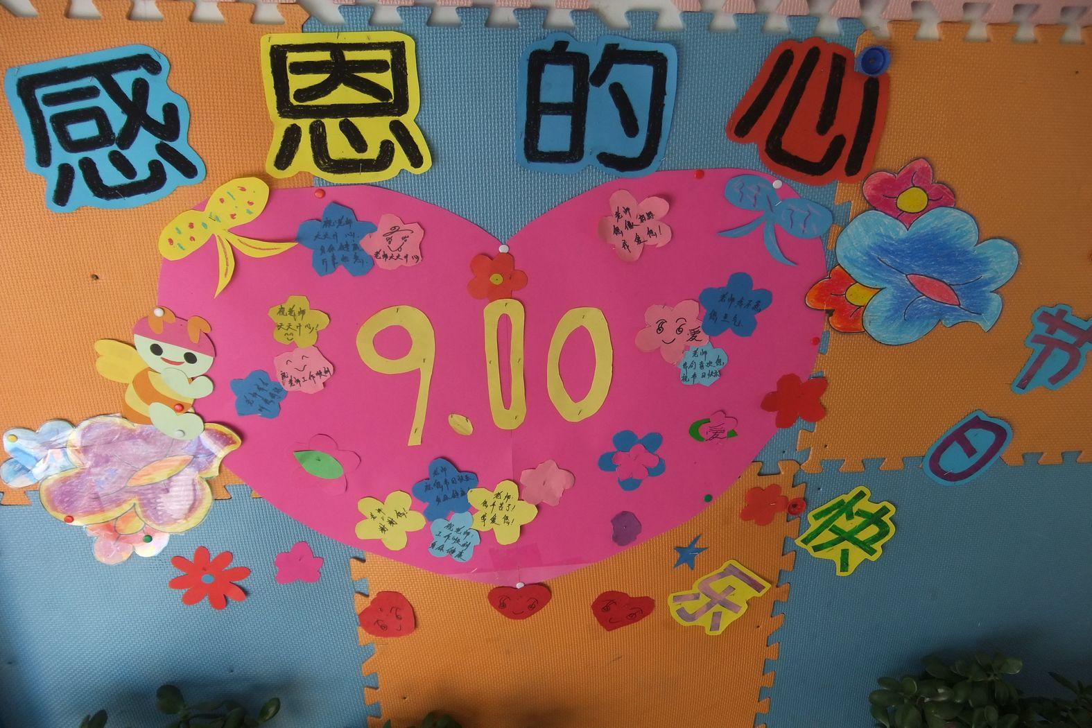 幼儿园教师节图片 图片合集