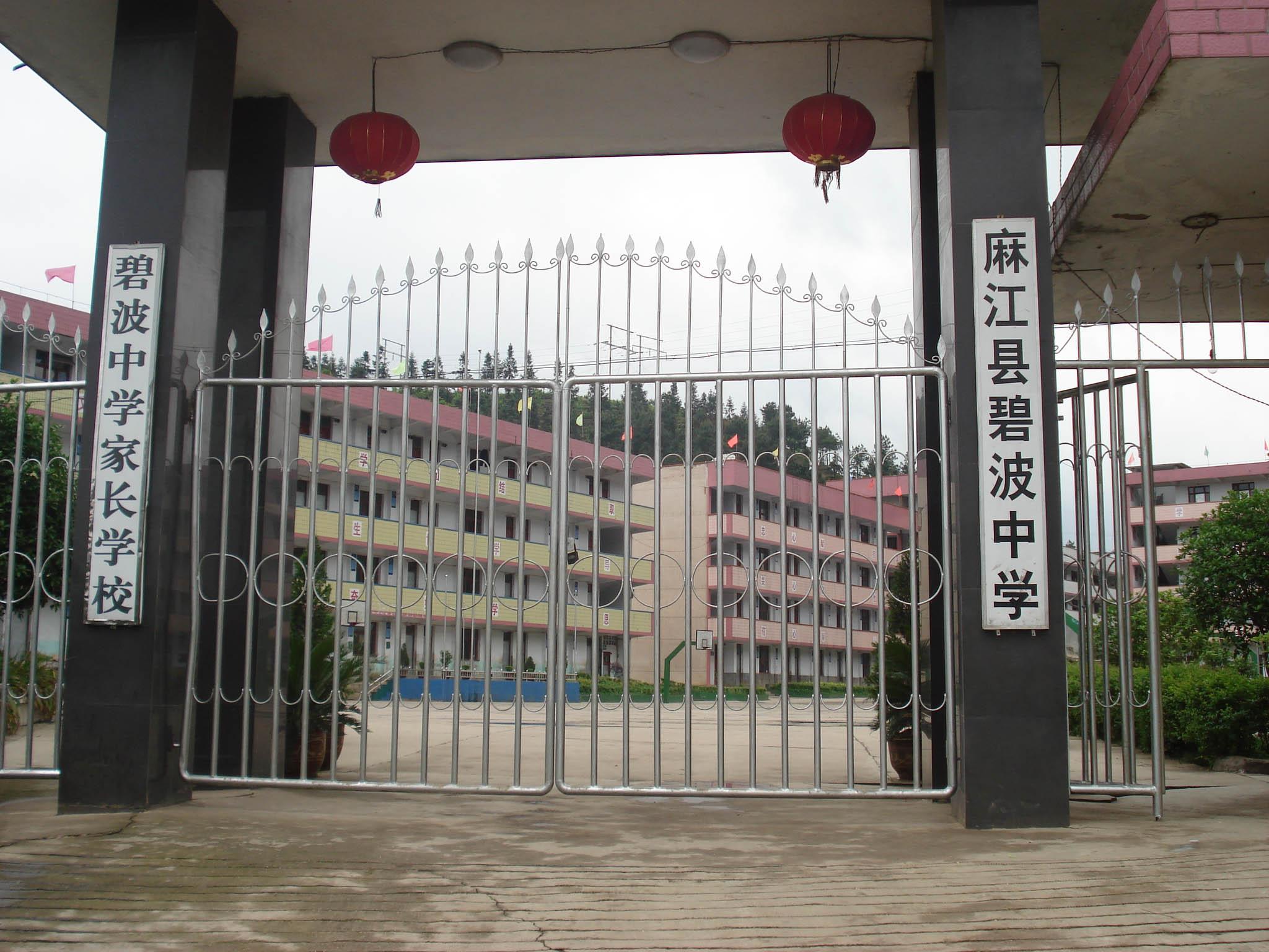 贵州省 麻江县碧波中学