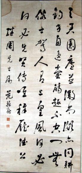 书法 书法作品 276_584 竖版 竖屏图片