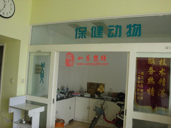 诊疗的宠物医院.是如东县掘港镇指定的家犬防疫单位.