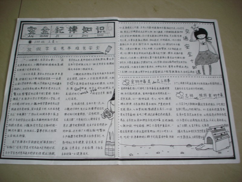 关于安全的a4纸手抄报图片-关于普通话的手抄报图片