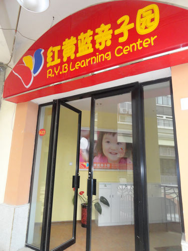 红黄蓝泰安早教中心