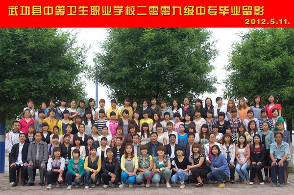 武功县中等a历史职业学校2012历史年高中会考答案浙江省普通图片