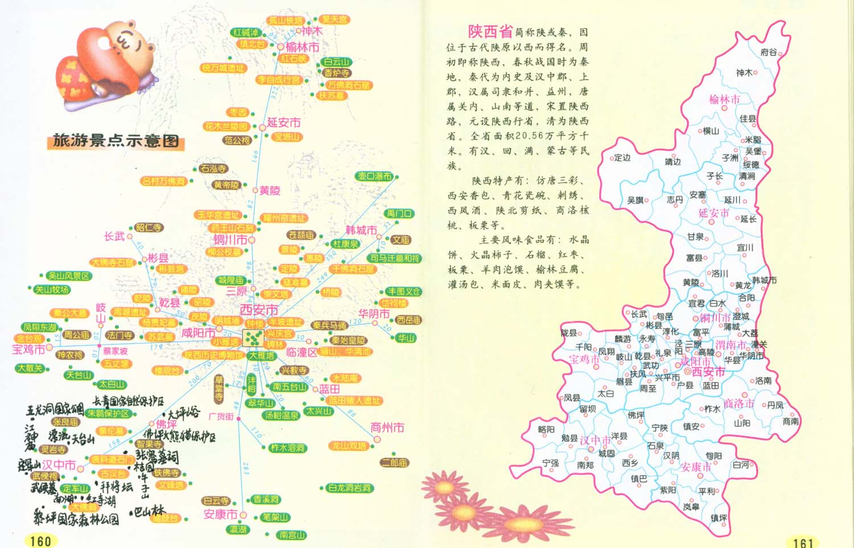 汉中地图资讯——3